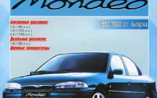 Ford Mondeo 1993-2000